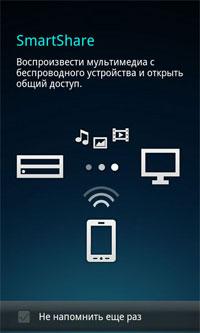 LG Optimus 2X P990 SmartShare