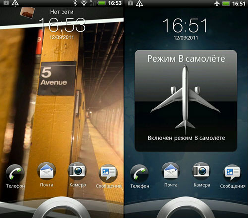 HTC Evo 3D Sense 3.0 interface
